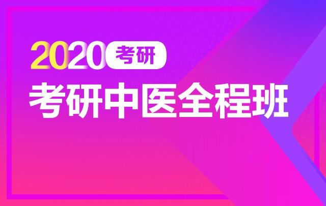 【新东方在线】2020考研中医专硕(全程班)
