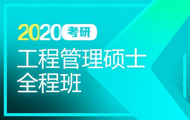 【新东方在线】2020考研工程管理硕士(MEM)全程班