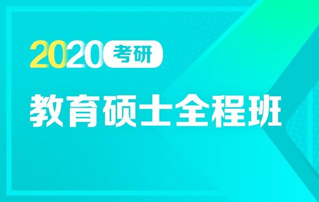 【新东方在线】2020考研教育硕士(全程班)