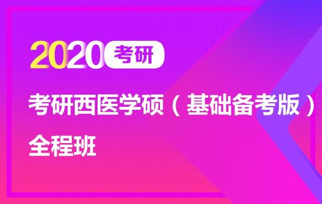 【新东方在线】2020考研西医学硕全程班(基础备考版)
