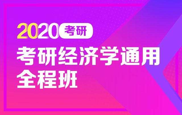 【新东方在线】2020考研经济学通用(全程班)