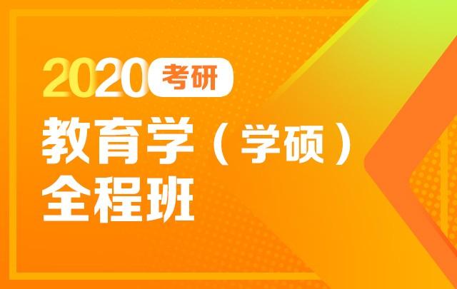 【新东方在线】2020考研教育学(全程班)