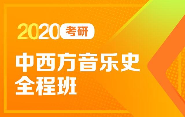 【新东方在线】2020考研中西方音乐史(全程班)