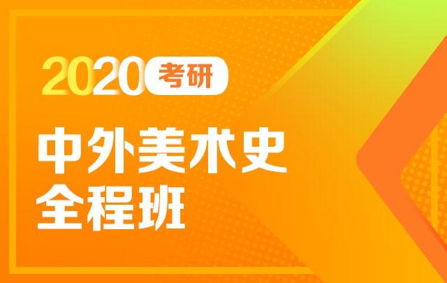 【新东方在线】2020考研中外美术史(全程班)