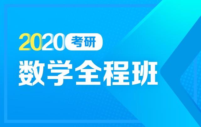 【新东方在线】2020考研数学(全程班)