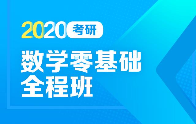 【新东方在线】2020考研数学(零基础全程班)