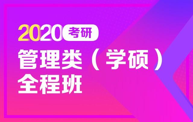 【新东方在线】2020考研管理类学硕(全程班)