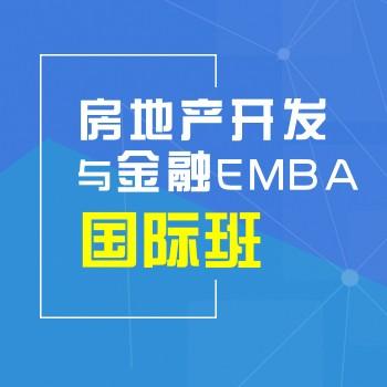 [北丰商学院]房地产开发与金融EMBA国际班