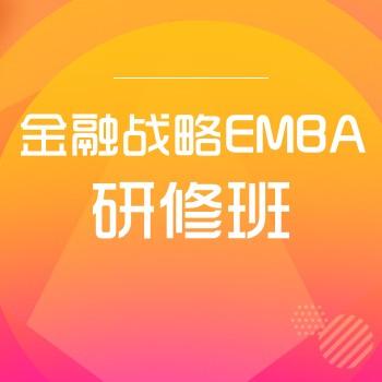 [北丰商学院]金融战略EMBA