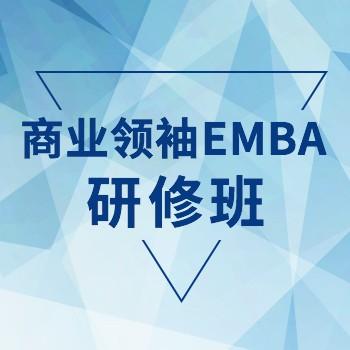 [北丰商学院]商业领袖EMBA