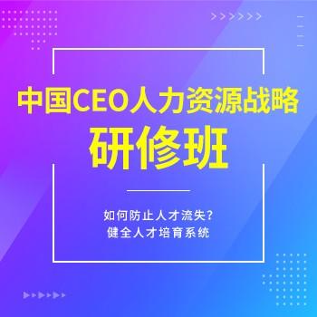 [北丰商学院]中国CEO人力资源战略澳门威尼斯人平台