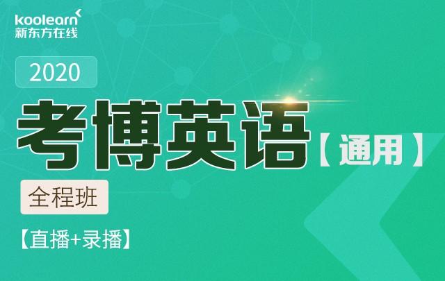 【新东方在线】2020考博英语通用(全程班)