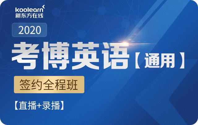 【新东方在线】2020通用考博英语(签约全程班直播+录播)