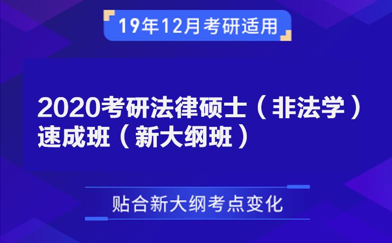 【新东方在线】2020考研法律硕士(非法学)新大纲速成班