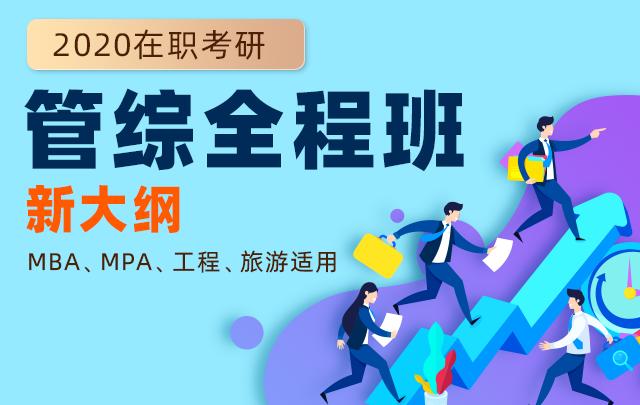 【新东方在线】2020在职考研管综(MBA、MPA、工程、旅游适用)新大纲全程班