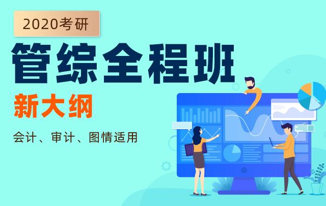 【新东方在线】2020考研管综新大纲全程班(会计、审计、图情适用)