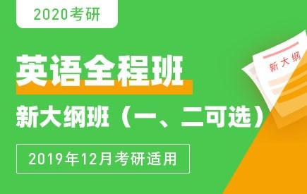 【新东方在线】2020考研英语(一、二可选)全程班 新大纲班