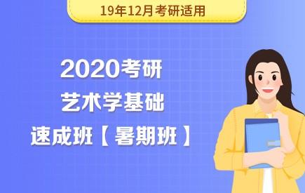 【新东方在线】2020考研艺术学基础(暑期速成班)