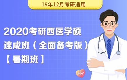 【新东方在线】2020考研西医学硕速成班(暑期全面备考版)