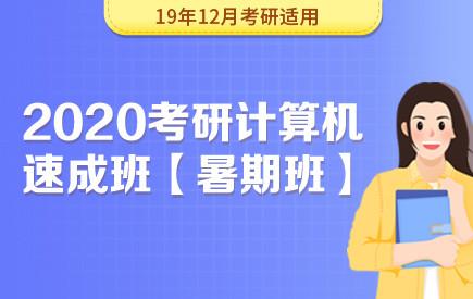 【新东方在线】2020考研计算机(暑期速成班)