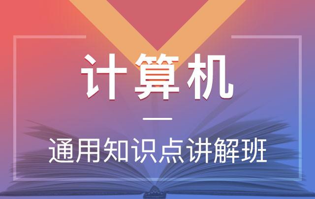 【新东方在线】2020考研计算机(通用知识点讲解班)