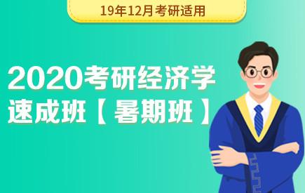 【新东方在线】2020考研经济学(暑期速成班)