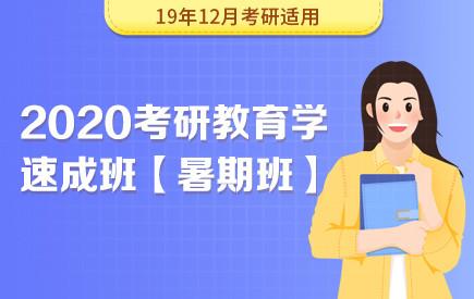 【新东方在线】2020考研教育学(暑期速成班)