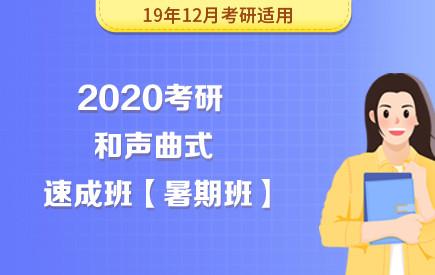 【新东方在线】2020考研和声曲式(暑期速成班)