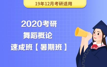 【新东方在线】2020考研舞蹈概论(暑期速成班)