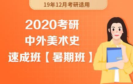 【新东方在线】2020考研中外美术史(暑期速成班)