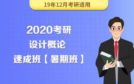 【新东方在线】2020考研设计概论(暑期速成班)
