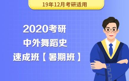 【新東方在線】2020考研中外舞蹈史(暑期速成班)