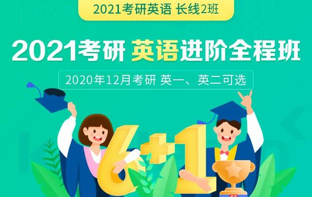 【新东方在线】2021考研英语 (一、二可选)进阶全程班 (长线备考2班 )