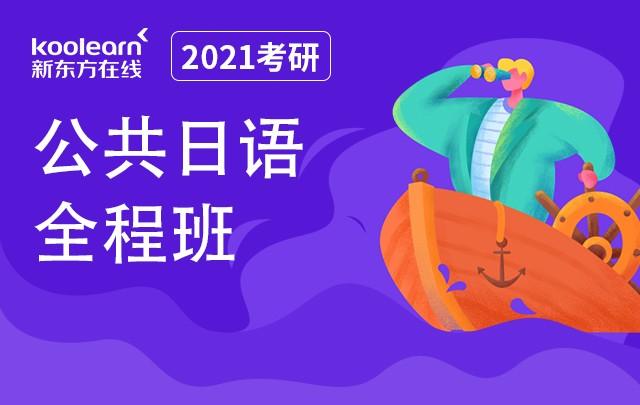 【新东方在线】2021考研公共日语(全程班)