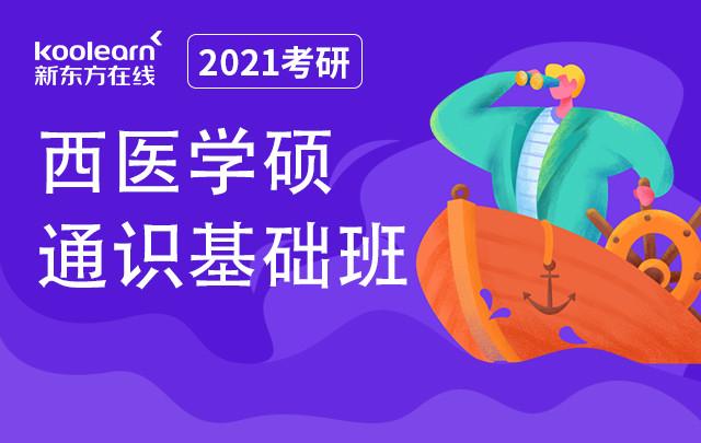 【新东方在线】2021考研西医学硕 (通识基础班)