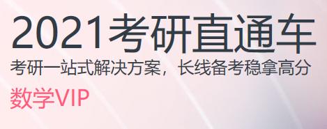 【新东方在线】2021数学VIP考研(直通车)