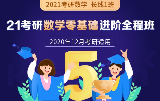 【新东方在线】2021考研数学零基础进阶全程班 (全面提分版)长线备考1班