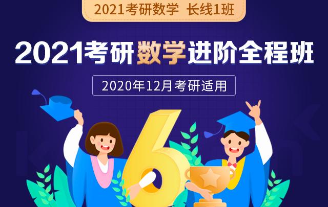 【新东方在线】2021考研数学进阶全程班(普通版)长线备考1班