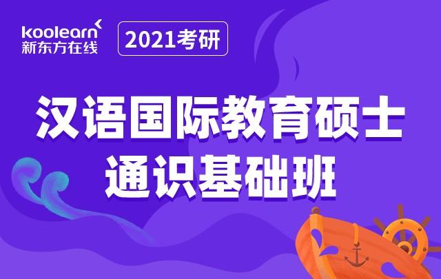 【新东方在线】2021考研汉语国际教育硕士(通识基础班)
