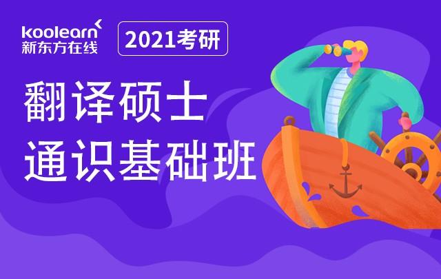 【新东方在线】2021考研翻译硕士(通识基础班)