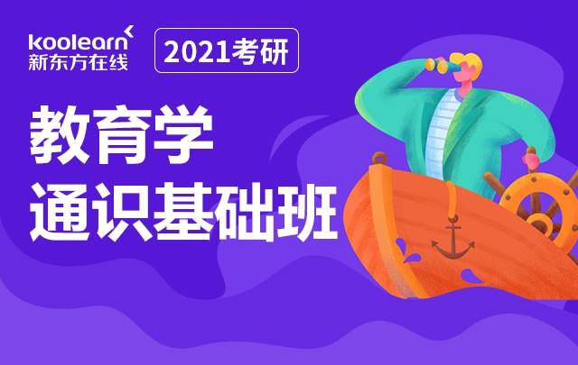【新东方在线】2021考研教育学(通识基础班)