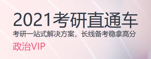 【新东方在线】2021考研政治VIP(直通车)