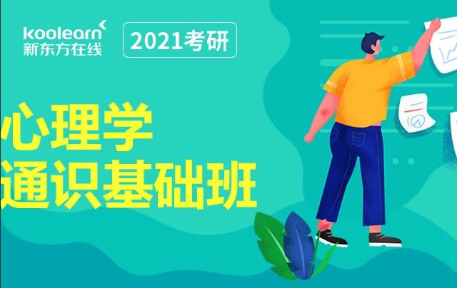 【新东方在线】2021考研心理学(通识基础班)