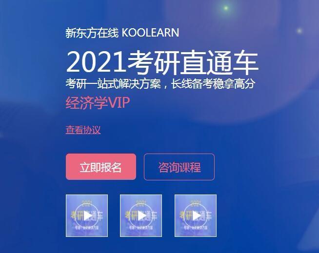 【新东方在线】2021考研经济学VIP(直通车)