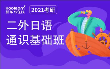 【新东方在线】2021考研二外日语(通识基础班)