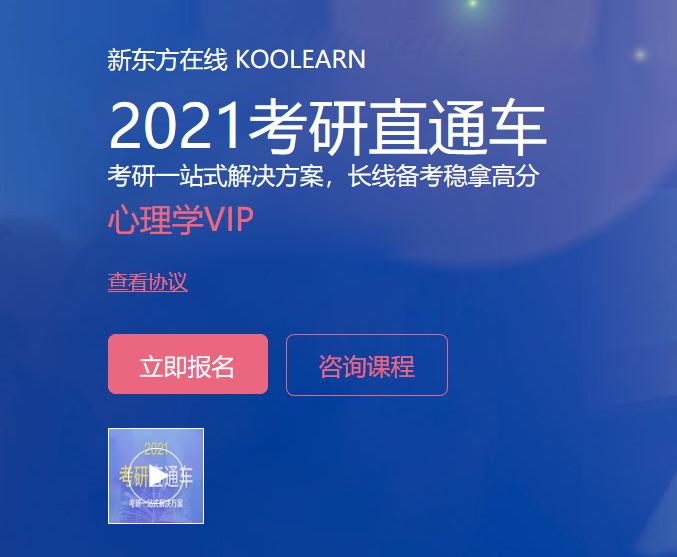 【新东方在线】2021考研心理学VIP(直通车)
