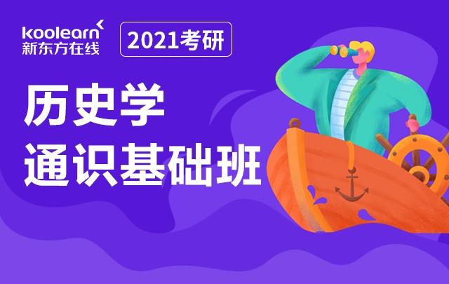 【新东方在线】2021考研历史学(通识基础班)
