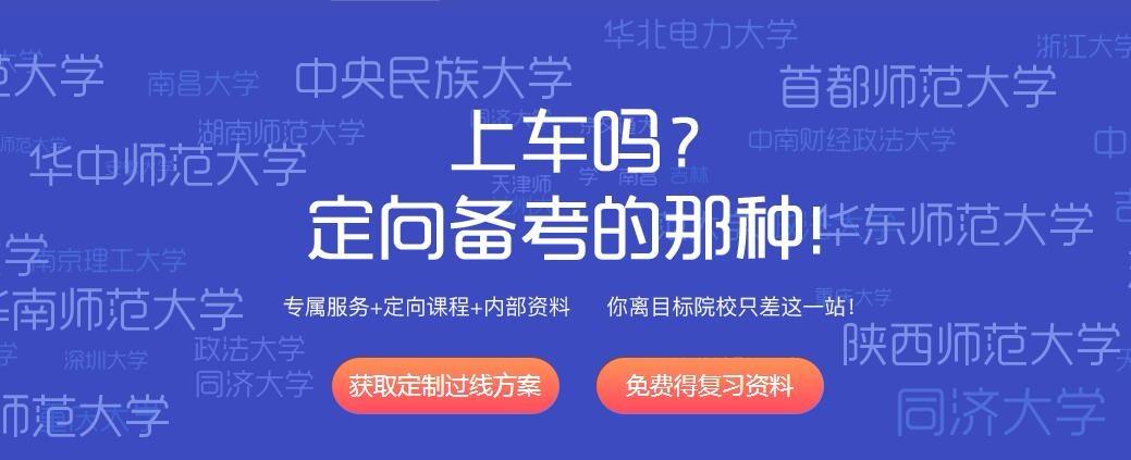 【新东方在线】2021考研教育硕士VIP(定向直通车)定向直通车