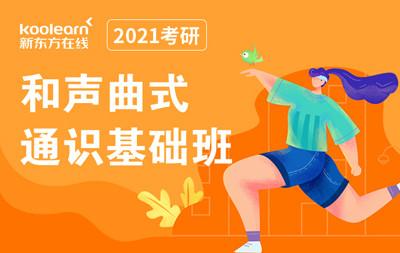 【新东方在线】2021考研和声曲式(通识基础班)
