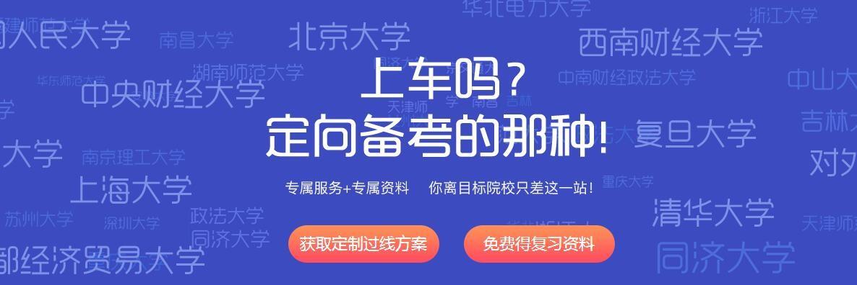 【新东方在线】2021考研金融硕士VIP(定向班直通车)